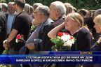 Стотици изпратиха до вечния му дом Янчо Патриков