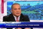 Предизборни дебати със Слави Бинев