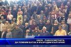 НФСБ - равносметката: Да помним Батак и възродим България