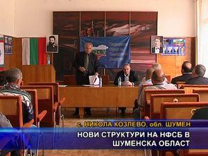 Нови структури на НФСБ в Шуменска област
