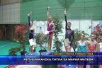 Републиканска титла за Мария Матева