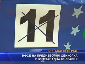 НФСБ на предизборна обиколка в Югозападна България