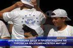 ДПС използва деца и пропагандира на турски на възпоменателен митинг