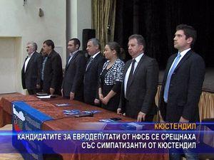 Кандидатите за евродепутати от НФСБ се срещнаха със симпатизанти от Кюстендил