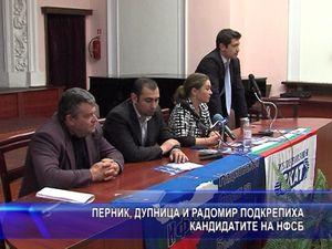 Перник, Дупница и Радомир подкрепиха кандидатите на НФСБ