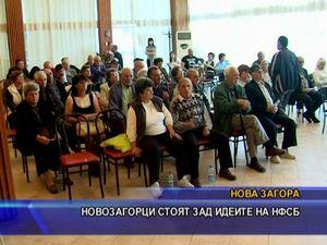 Новозагорци стоят зад идеите на НФСБ