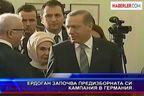 Ердоган започва предизборната си кампания в Германия