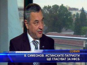 Симеонов: Истинските патриоти ще гласуват за НФСБ