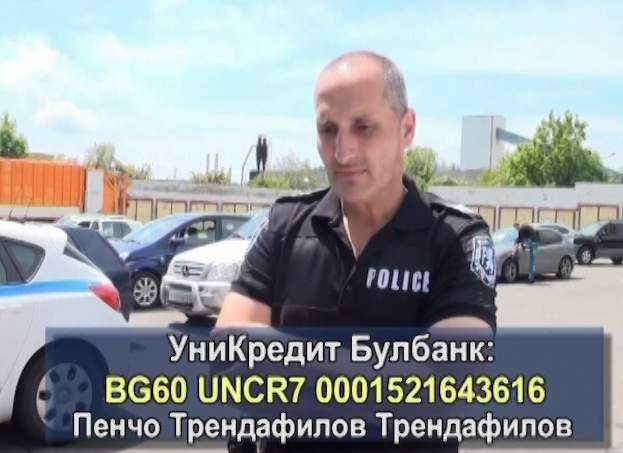 Бургаски спецполицай има нужда от помощ