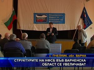 Структурите на НФСБ във Варненска област се увеличават