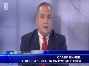 Слави Бинев: НФСБ разчита на разумните хора