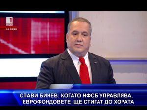 Слави Бинев: Когато НФСБ управлява, еврофондовете ще стигат до хората