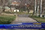 Съдът решава до месец за терена в центъра на Карлово