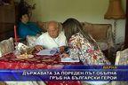 Държавата за пореден път обърна гръб на български герой