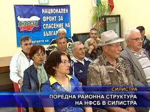 Поредна районна структура на НФСБ в Силистра