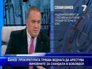 Прокуратурата трябва веднага да арестува виновните за скандала в Бобовдол