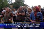 Сигнал за радиация създаде масова психоза в село Брестовец