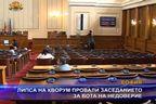 Липса на кворум провали заседанието за вота на недоверие