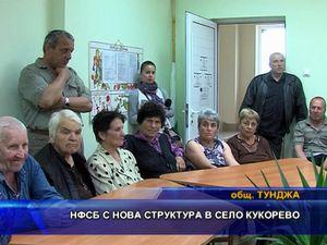 НФСБ с нова структура в село Кукорево