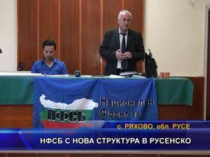 НФСБ с нова структура в русенско