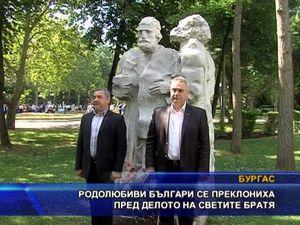 Родолюбиви българи се преклониха пред делото на светите братя
