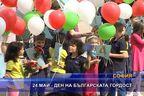 24 май - ден на българската гордост