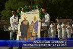 """Празнично шествие и """"Парад на буквите"""" за 24 май"""