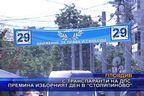 """С транспаранти на ДПС премина изборният ден в """"Столипиново"""""""