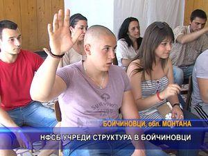 НФСБ учреди структура в Бойчиновци