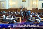 Схеми в народното събрание за бъдещо управление на страната