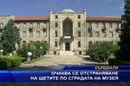 Очаква се отстраняване на щетите по сградата на музея