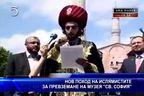 Нов поход на ислямистите за превземане на музея