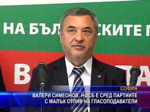 Симеонов: НФСБ е сред партиите с малък отлив на гласоподаватели