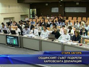 Общинският съвет подкрепи Карловската декларация