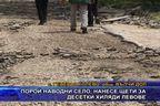 Порой наводни село, нанесе щети за десетки хиляди левове