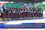 Над 100 участници в Тракийския фолклорен събор