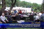 """Хиляди потомци на тракийски бежанци се събраха на """"Божура"""""""