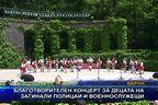 Благотворителен концерт за децата на загинали полицаи и военнослужещи
