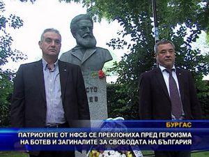 Патриотите от НФСБ се преклониха пред героизма на Ботев и загиналите за свободата на България