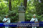 Варненци коленичиха в памет на Ботев и падналите за свобода