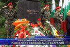 Плевенчани почетоха героите, паднали за свободата на България