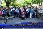 Хиляди на поклонение в памет на Паоло