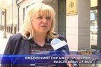 Ямболският окръжен прокурор разследван от ВСС