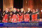 Започват празниците на професионалното фолклорно изкуство