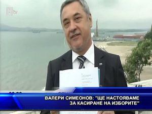 """Валери Симеонов: """"Ще настояваме за касиране на изборите"""""""