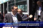 ЕК спря над 90 млн. евро на България, за нарушения на община Бургас