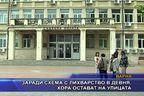 Заради схема с лихварство в Девня, хора остават на улицата