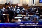 """Кабинетът """"Орешарски"""" пада, идват предсрочни избори"""