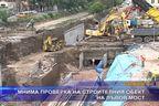 Мнима проверка на строителния обект на Лъвов мост