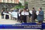 Мълчалив протест за референдум за избор на реформа